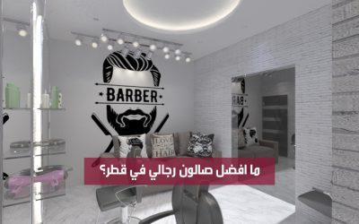 ما افضل صالون رجالي في قطر؟