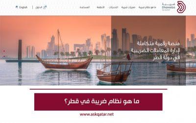 ما هو نظام ضريبة في قطر؟