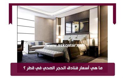 أسعار و عروض فنادق الحجر الصحي في قطر
