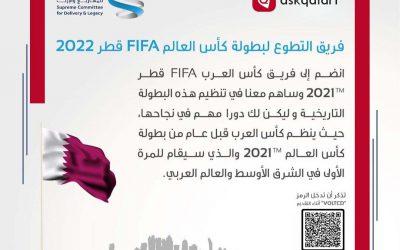 التطوع في بطولة كأس العالم FIFA قطر 2022