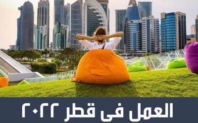 العمل في قطر 2022