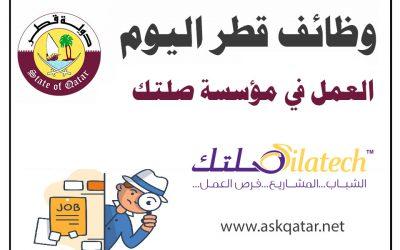 طلب توظيف في مؤسسة صلتك قطر