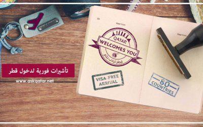 تأشيرات فورية لدخول قطر