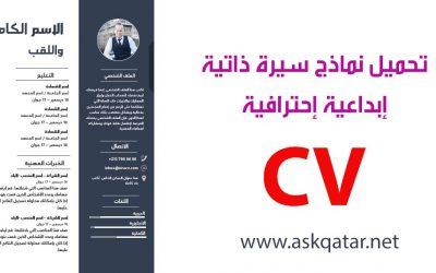 نماذج سيرة ذاتية إبداعية جاهزة بالعربي و الإنجليزي