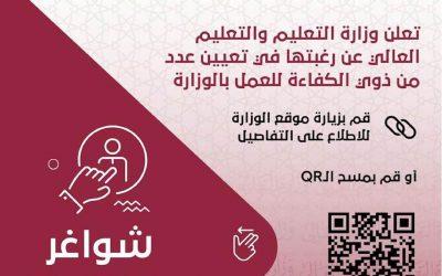 شواغر وظيفية في وزارة التعليم قطر