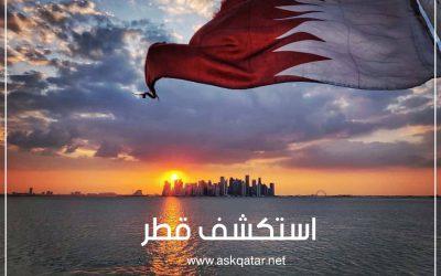 استكشف قطر