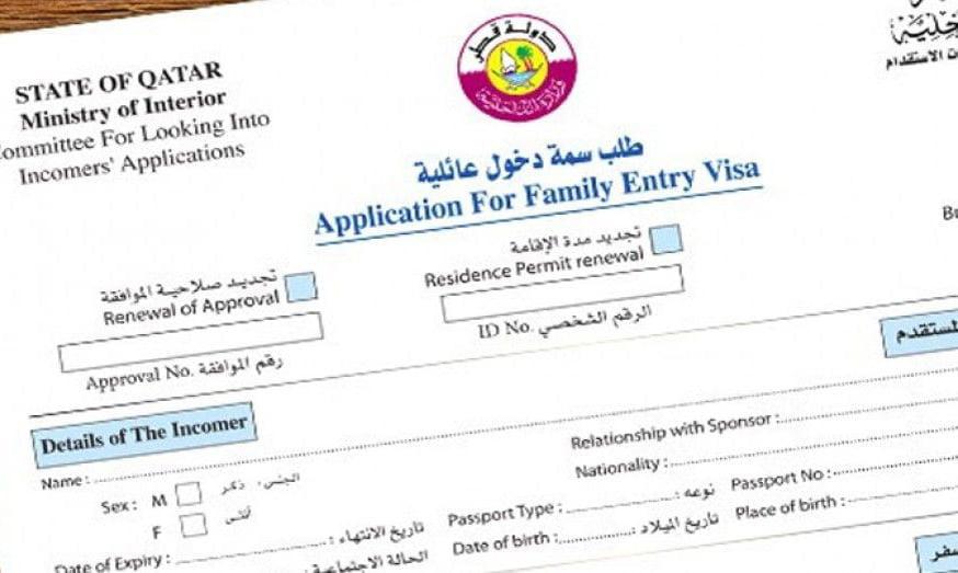 تقديم طلب تأشيرة الدخول العائلية في قطر
