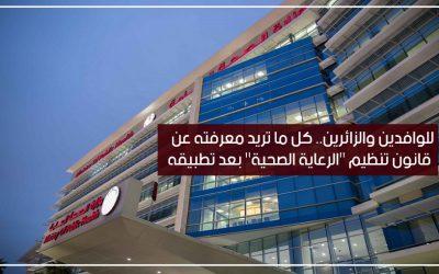 تفاصيل القانون الجديد للتأمين الصحي في قطر