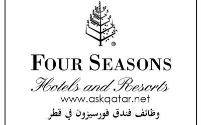 وظائف شاغرة في فندق فورسيزون الدوحة